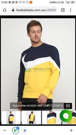 Nike NSW HBR кофта