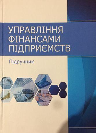 Управління фінансами підприємств , книга