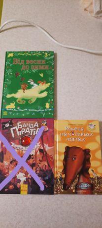 Цікаві книги для дітей