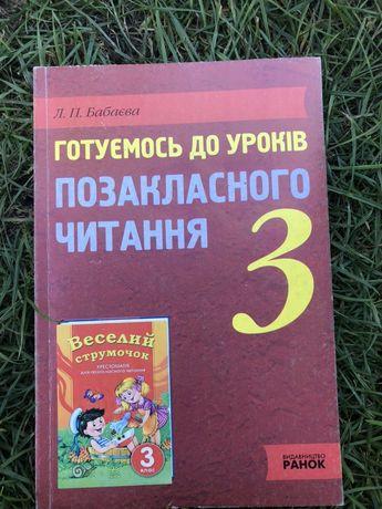 Готуємось до уроків позакласного читання 3 клас Ранок
