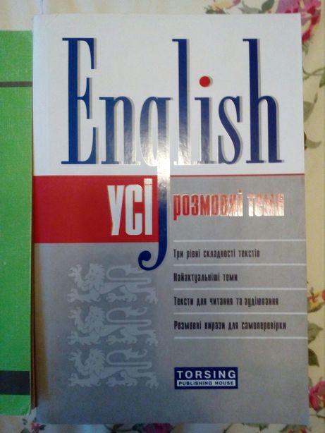 Зно. Англійська. Английский.