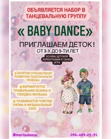 """Группа """"Baby Dance"""""""