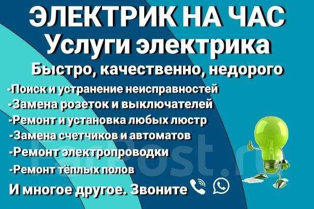 Вызов электрика на дом Черноморск Ильичёвск,срочный ремонт без выходны