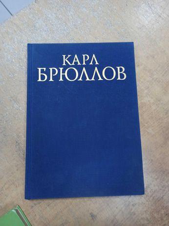 Брюллов К. Альбом
