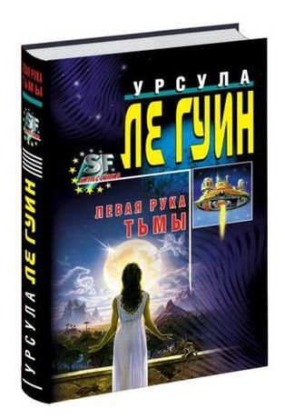 Продам книги жанру фантастика