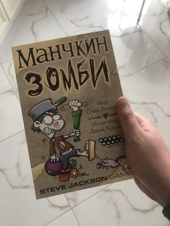 Манчкин Зомби / Munchkin Zombie / Манчкін Зомбі