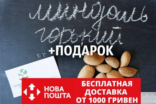 Семена горького миндаля 50 штук насіння гіркого мигдаля для саженцев