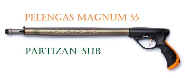 Ружье для подводной охоты Pelengas Magnum 55