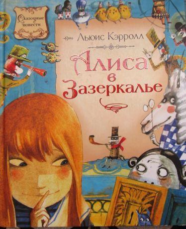 Книга Алиса в зазеркалье.