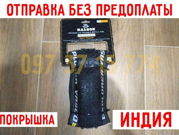Покрышка (Шина) Резина на Велосипед Ralson PREMIUM R4154 29x2.10 Индия