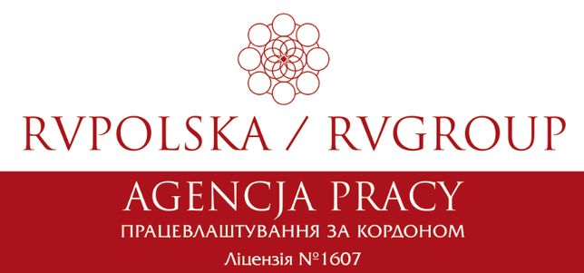 Виза в Польшу и Вакансия ! Работа в Польше!