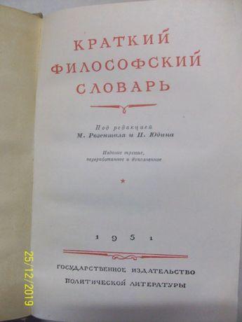 """""""Краткий философский словарь"""", Розенталь, Юдин, 1951"""