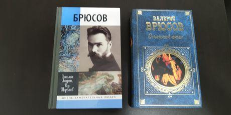 Briusow Ognisty anioł i książka naukowa