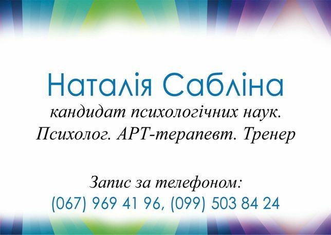 Психолог, АРТ-терапевт, сімейний психотерапевт