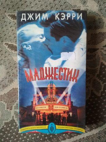 Фильм Маджестик на VHS (Majestic)