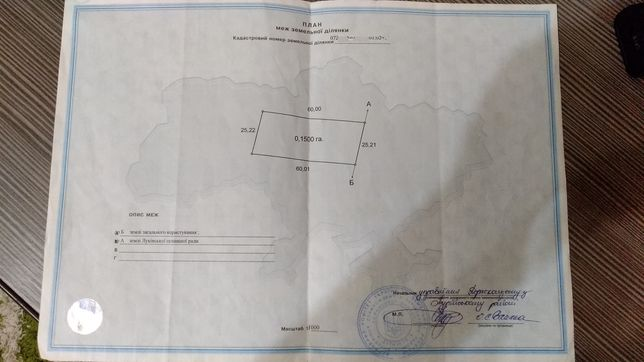 Продам земельну ділянку, участок смт. Луків.