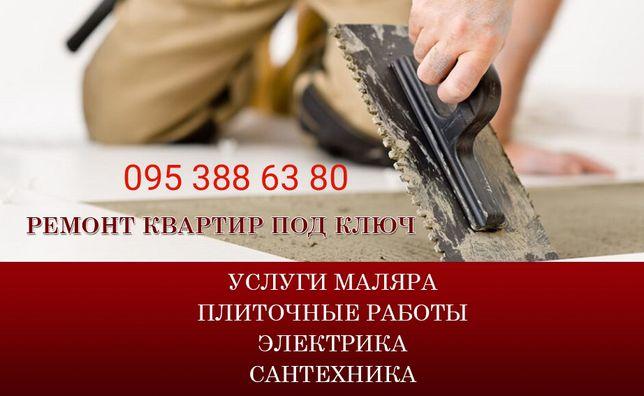 Комплeкcный РЕМОНТ квартир в Киевe. Опыт 1О лет. 1ОО% результат