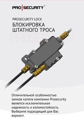Замок капота Prosecurity Lock (PLV) блокировка штатного троса