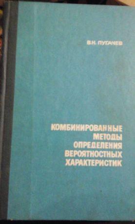 Учебники СССР Математика опред.вероятностных характеристик  Пугачёв