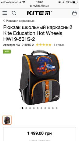 Срочно!Новый Детский ортопедический рюкзак Kite для мальчика оригинал