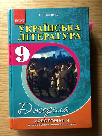 Книга по украинской литературе за 9 класс