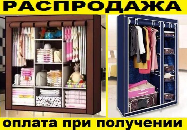 Тканевый Шкаф Органайзер для одежды и обуви на 2-3 секции из ткани