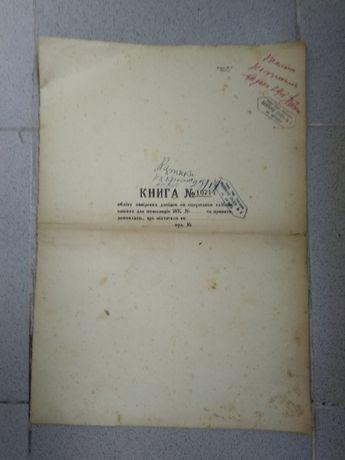 Книга учета на получение хлебных карточек 1933 года