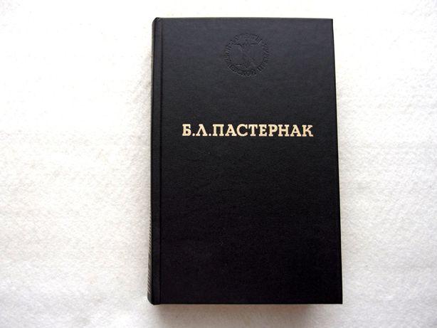 Борис Пастернак.Избранное.