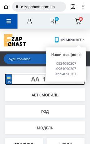 Продажам сайт автозапчастей 999$   E-zapchast.com.ua
