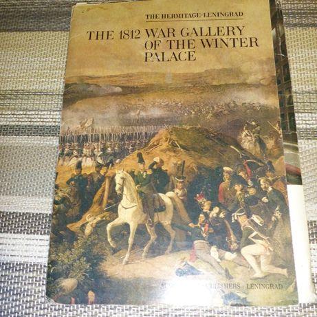 Открытки с Ермитажа. Военная галерея Зимнего дворца 1812