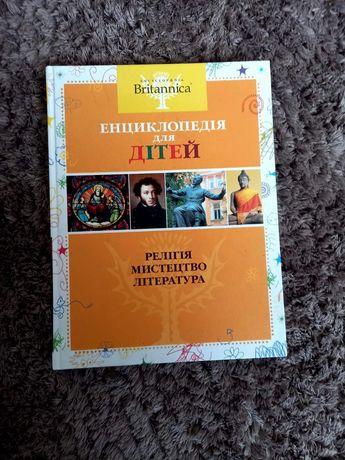 Енциклопедія для дітей, Релігія, Мистецтво, Література