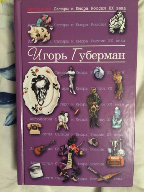 Антология сатиры и юмора России ХХ века.Игорь Губерман