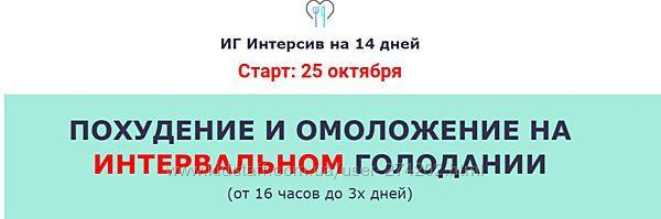 Похудение и омоложение на Интервальном голодании Ольга Мюнц