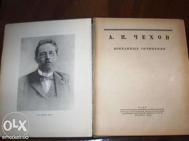 Русская классика. Раритетные издания 40-х гг. ХХ в.
