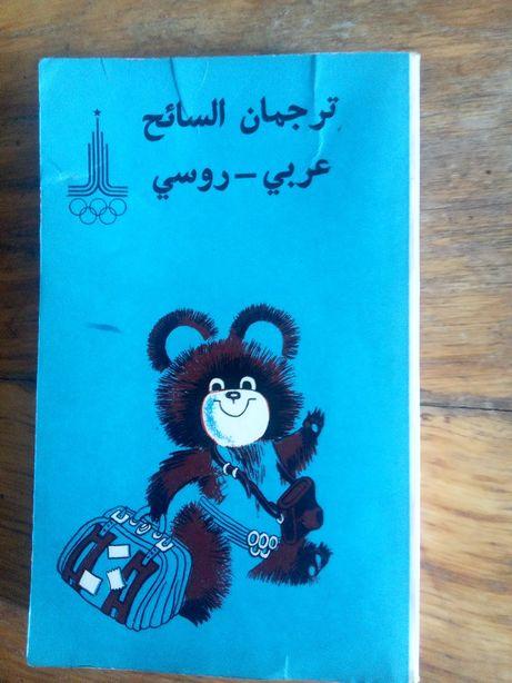 Арабско-русский разговорник для туристов 1979 г