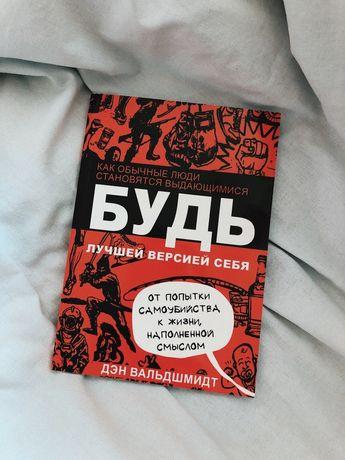 Книга Будь лучшей версией себя - Дэн Вальшмидт