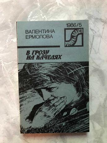Валентина Ермолова В грозу на качелях