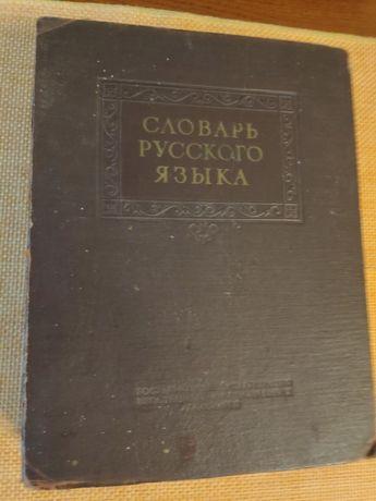 Продам Словарь русского языка 1952г