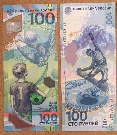 Банкнота,бона,купюра 100 рублей России