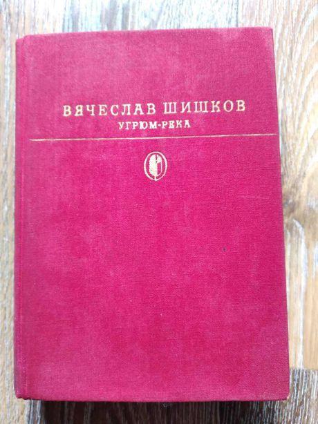 """""""Угрюм-река"""" Вячеслав Шишков"""