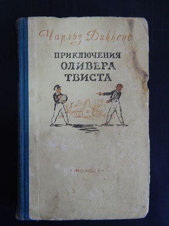 "Книга ""Приключения Оливера Твиста"", Чарльз Диккенс"