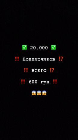20.000 подписчиков = 600 грн Инстаграм/Накрутка/Подписчики/