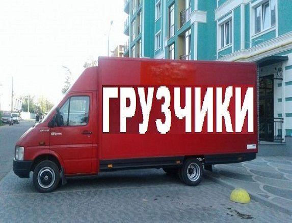 Грузоперевозки.Услуги грузчиков.Переезд.Грузовое такси.Перевозка.