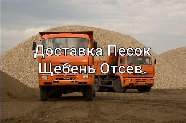 Доставка Песок Щебень Отсев.