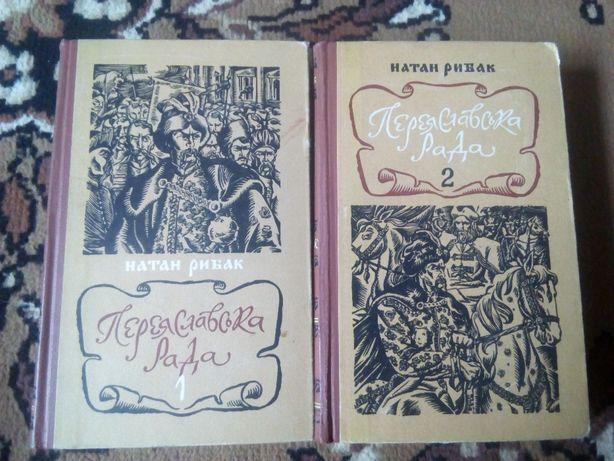 """Натан Рибак """"Переяславська Рада"""" 2 з 2 томів"""