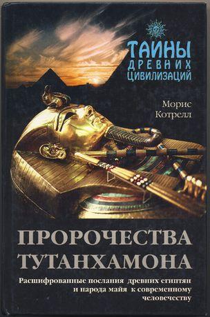 Котрелл Морис. Пророчества Тутанхамона