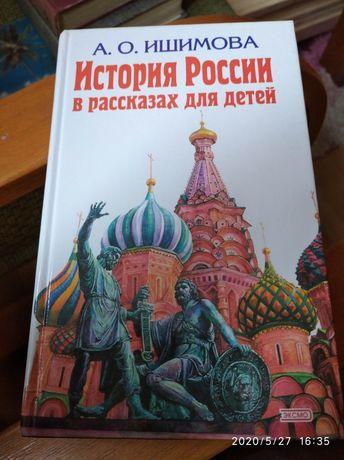 Historia Rosji w opowiadaniach dla dzieci