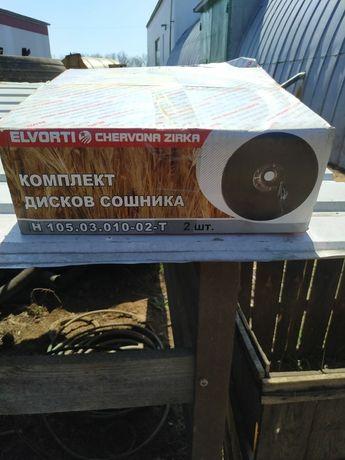Продам комплект дисков сошника