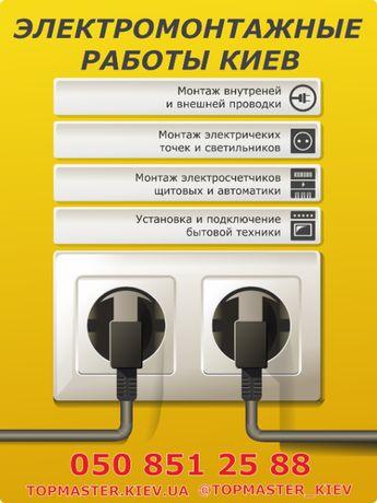Электромонтажные работы любой сложности. Киев и пригород. Электрик.