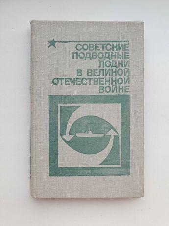 Советские подводные лодки в Великой Отечественной войне. 1981.